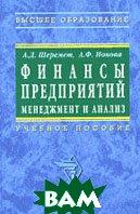 Финансы предприятий: менеджмент и анализ. 2-е издание  Шеремет А.Д., Ионова А.Ф. купить