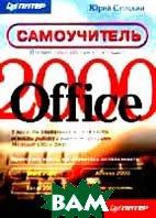 Самоучитель Office 2000  Стоцкий Ю. купить