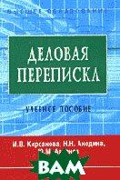 Деловая переписка  Кирсанова М.В. купить