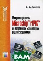 Микроконтроллеры Microchip rfPIC со встроенным маломощным радиопередатчиком  В. С. Яценков купить