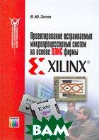 Проектирование встраиваемых микропроцессорных систем на основе ПЛИС фирмы XILINX  В. Ю. Зотов купить