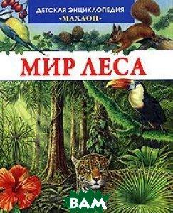 Мир леса  Генри Эйнар купить