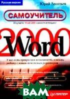 Самоучитель Word 2000  Леонтьев Ю. купить