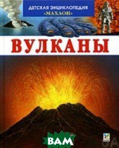 Вулканы. Детская энциклопедия `Махаон`   купить