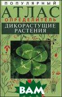 Популярный атлас-определитель. Дикорастущие растения  Губанов И.А., Новиков В.С.  купить