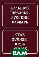 Большой шведско-русский словарь. 8-е изд., стер  Миланова Д.Э.  купить