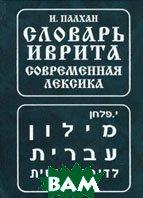 Словарь иврита. Современная лексика  И. Палхан  купить