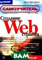 �������� Web-�������: �����������+CD  ������ �. ������