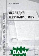 Исследуя журналистику  Е. П. Прохоров купить
