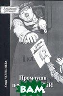 Промоушн печатных СМИ  Юлия Черешнева купить