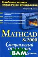 MATHCAD 8/2000: специальный справочник  Дьяконов В. купить