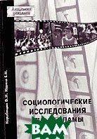 Социологические исследования ТВ и рекламы  В. И. Коробицын, Е. Н. Юдина купить