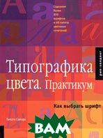 Типографика цвета. Практикум. Как выбрать шрифт  Тимоти Самара / Timothy Samara купить