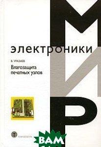 Влагозащита печатных узлов  В. Уразаев купить