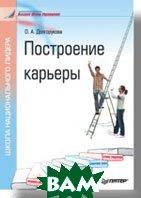 Построение карьеры   Долгорукова О. А. купить