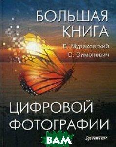 Большая книга цифровой фотографии  В. Мураховский, С. Симонович купить