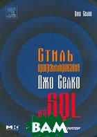 Стиль программирования Джо Селко на SQL  Джо Селко купить