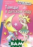 Танцы в детском саду. 4-издание  Наталия Зарецкая, Зинаида Роот купить