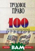 Трудовое право: 100 экзаменационных ответов. 3-е издание  Басаков М.И. купить