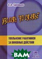 Уволить `по статье`. Увольнение работников за виновные действия  Соловьев А.А. купить