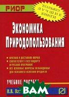 Экономика природопользования.Учебное пособие  Василевская И.В. купить