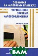 Экономия на налоговых платежах. Упрощенная система налогообложения  Лукаш Ю.А. купить
