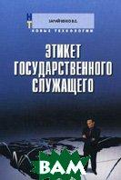 Этикет государственного служащего. 2-е издание  Зарайченко В.Е. купить