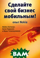 �������� ���� ������ ���������! ���� Nokia / Work Goes Mobile: Nokia's Lessons from the Leading Edge  ����� ��������, ����� ��������, � ���� ������������� / Michael Lattanzi, Antti Korhonen, Vishy Gopalakrishnan ������