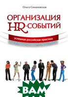 Организация HR-событий. Успешная российская практика  Ольга Симановская купить