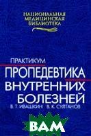 Пропедевтика внутренних болезней: практикум 2-е издание  Ивашкин В.Т., Султанов В.К. купить