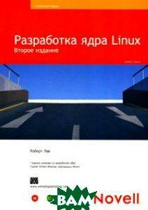 Разработка ядра Linux 2-е издание  Роберт Лав купить