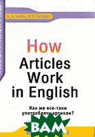 How Articles Work in English? / Как же все-таки употреблять артикли? Учебное пособие.  Ионина А.А., Саакян А.С. купить