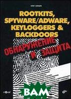 ROOTKITS, SPYWARE/ADWARE, KEYLOGGERS & BACKDOORS. ����������� � ������ + CD  ������ �.�.  ������