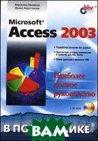 Microsoft Access 2003 в подлиннике   Харитонова И.А., Михеева В.Д.  купить