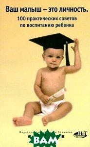 Ваш малыш-это личность: 100 практических советов по воспитанию ребенка  Башкирова Н. купить