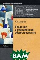 Введение в современное обществознание. 8-е издание  Смирнов И.П. купить
