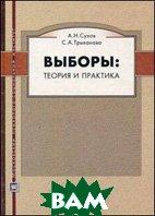 Выборы: теория и практика  Сухов А.Н. купить