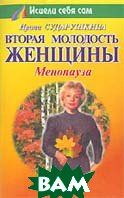 Вторая молодость женщины  Сударушкина И.А. купить