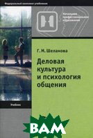 Деловая культура и психология общения. 9-е изд., стер  Шеламова Г.М. купить