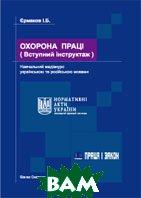 `Охрана труда (Вводный инструктаж)` учебный медиакурс  Ермаков И.Б. купить