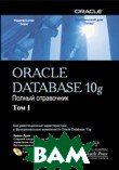 Oracle 10g: Справочное руководство, т.1, т.2  / Oracle Database 10g DBA Handbook  К. Луни / Kevin Loney купить