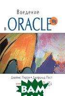 Введение в Oracle 10g / Introduction to Oracle 10g  