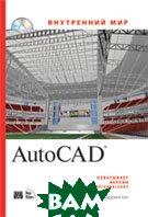 Внутренний мир Autodesk AutoCAD 2005/2006/2007   Дэвид Харрингтон  купить
