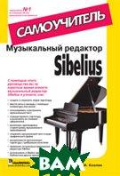Музыкальный редактор Sibelius. Самоучитель   Козлин Валерий Иосифович  купить