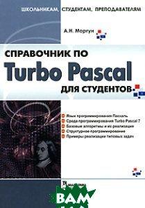Справочник по Turbo Pascal для студентов   Моргун Александр Николаевич  купить