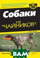Собаки для `чайников` 2-е издание  Джина Спадафори купить