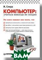 Компьютер: учиться никогда не поздно. 2-е издание  Спира И. И. купить
