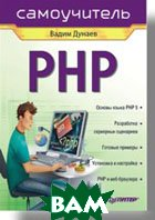 Самоучитель PHP   Дунаев В. В. купить