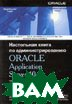 ���������� ����� �� ����������������� Oracle Application Server 10g (Oracle) 