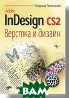 Adobe InDesign CS2. Верстка и дизайн   Ремезовский В. И. купить